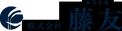 株式会社 藤友